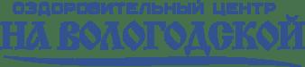 Оздоровительный центр «На Вологодской»